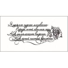 Я помню чудное мгновенье... Пушкин