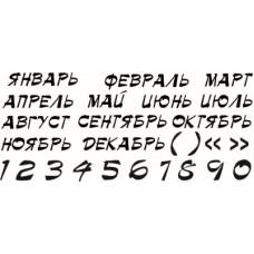 """Набор """"Цифры - месяцы"""""""