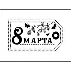 8 Марта    5,1 см х 3,0 см