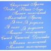 """Чипборд надписи """"Детская тема 4 (часть 4)"""""""