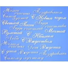 """Чипборд надпись """"поздравления - пожелания 2 (часть 1)"""""""