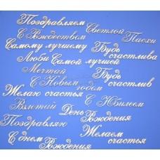 """Чипборд надписи """"поздравления - пожелания 4 (часть 1)"""""""
