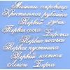 """Чипборд надписи  """"Мамины сокровища"""" Высота маленькой буквы 8 мм."""