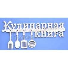 "Чипборд надпись ""Кулинарная книга"" Размер 129х56 мм."