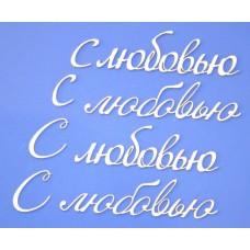 """Чипборд надпись """"С любовью"""" Средний размер 80х20 мм."""