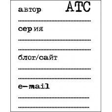 АТС - штамп 5,5 см 7,8 см