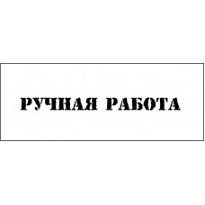 """Штамп  """"Ручная работа""""  6см х 0,5см"""
