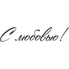С любовью  4,0см х 0,8см